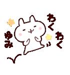 【ゆみ】のスタンプ(個別スタンプ:05)