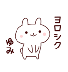 【ゆみ】のスタンプ(個別スタンプ:06)