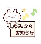 【ゆみ】のスタンプ(個別スタンプ:07)