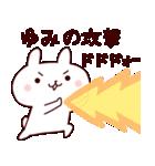 【ゆみ】のスタンプ(個別スタンプ:10)