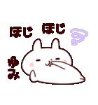 【ゆみ】のスタンプ(個別スタンプ:11)