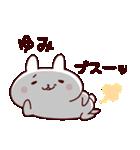 【ゆみ】のスタンプ(個別スタンプ:12)