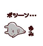 【ゆみ】のスタンプ(個別スタンプ:15)