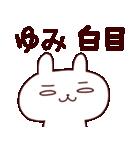 【ゆみ】のスタンプ(個別スタンプ:16)