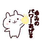【ゆみ】のスタンプ(個別スタンプ:17)