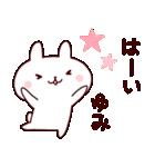 【ゆみ】のスタンプ(個別スタンプ:22)