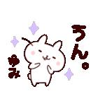 【ゆみ】のスタンプ(個別スタンプ:23)