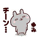 【ゆみ】のスタンプ(個別スタンプ:25)