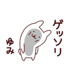 【ゆみ】のスタンプ(個別スタンプ:26)