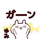 【ゆみ】のスタンプ(個別スタンプ:28)