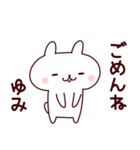 【ゆみ】のスタンプ(個別スタンプ:30)