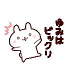 【ゆみ】のスタンプ(個別スタンプ:31)