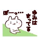 【ゆみ】のスタンプ(個別スタンプ:34)