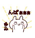 【ゆみ】のスタンプ(個別スタンプ:36)