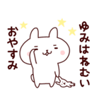 【ゆみ】のスタンプ(個別スタンプ:38)