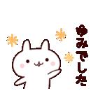 【ゆみ】のスタンプ(個別スタンプ:39)
