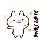 【ともこ】のスタンプ(個別スタンプ:01)