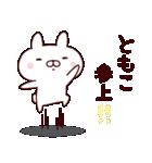 【ともこ】のスタンプ(個別スタンプ:02)