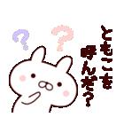 【ともこ】のスタンプ(個別スタンプ:04)