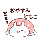 【ともこ】のスタンプ(個別スタンプ:08)