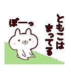 【ともこ】のスタンプ(個別スタンプ:09)