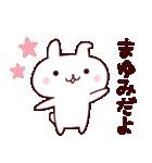 【まゆみ】のスタンプ(個別スタンプ:01)