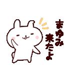 【まゆみ】のスタンプ(個別スタンプ:02)