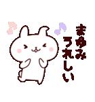 【まゆみ】のスタンプ(個別スタンプ:03)