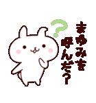 【まゆみ】のスタンプ(個別スタンプ:04)