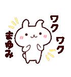 【まゆみ】のスタンプ(個別スタンプ:05)