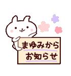 【まゆみ】のスタンプ(個別スタンプ:07)