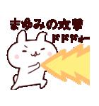 【まゆみ】のスタンプ(個別スタンプ:09)