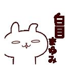 【まゆみ】のスタンプ(個別スタンプ:10)