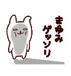【まゆみ】のスタンプ(個別スタンプ:15)