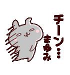 【まゆみ】のスタンプ(個別スタンプ:16)