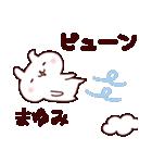 【まゆみ】のスタンプ(個別スタンプ:25)