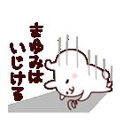【まゆみ】のスタンプ(個別スタンプ:27)