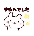 【まゆみ】のスタンプ(個別スタンプ:40)