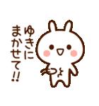 ゆき☆スタンプ(個別スタンプ:04)