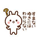 ゆき☆スタンプ(個別スタンプ:14)