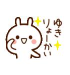ゆき☆スタンプ(個別スタンプ:15)