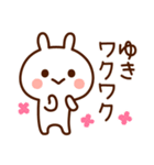ゆき☆スタンプ(個別スタンプ:16)