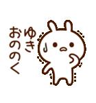 ゆき☆スタンプ(個別スタンプ:27)