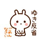 ゆき☆スタンプ(個別スタンプ:34)