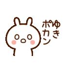 ゆき☆スタンプ(個別スタンプ:35)