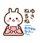 ゆき☆スタンプ(個別スタンプ:39)