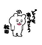 松田専用の名前スタンプ(40個セット)(個別スタンプ:1)