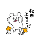 松田専用の名前スタンプ(40個セット)(個別スタンプ:2)