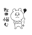 松田専用の名前スタンプ(40個セット)(個別スタンプ:3)