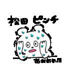 松田専用の名前スタンプ(40個セット)(個別スタンプ:4)